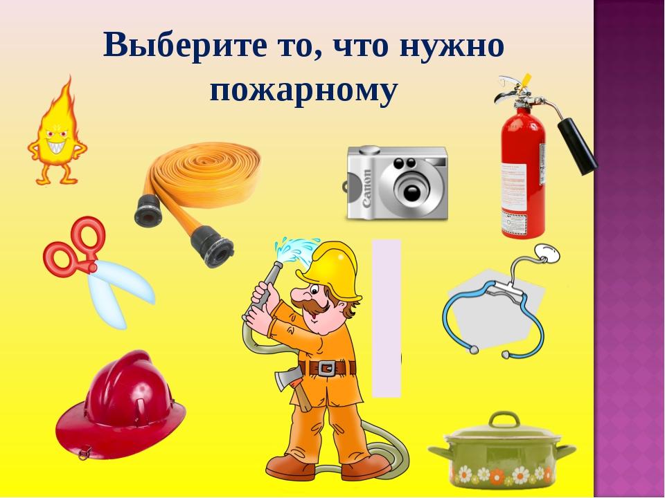 Выберите то, что нужно пожарному