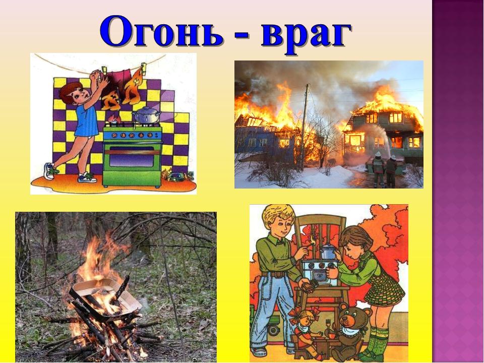 Картинки детские огонь враг