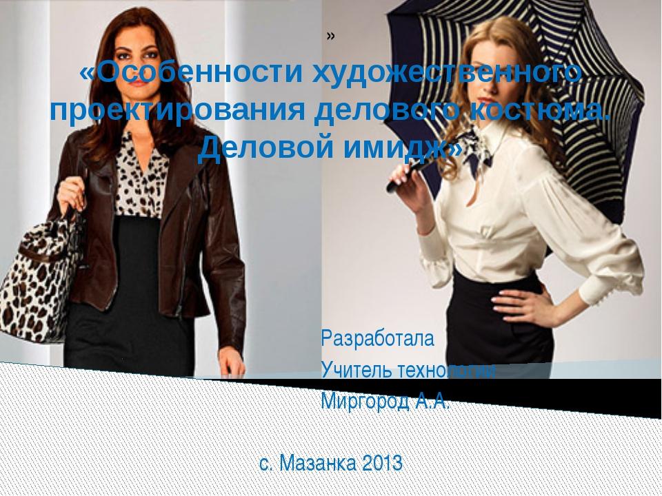 » «Особенности художественного проектирования делового костюма. Деловой имидж...