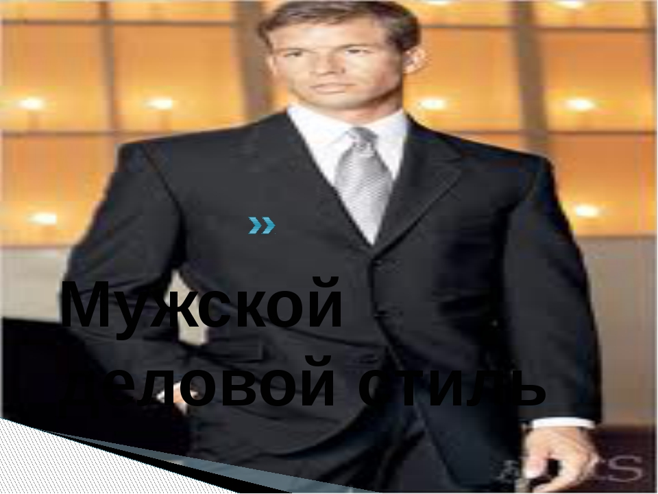 Мужской деловой стиль