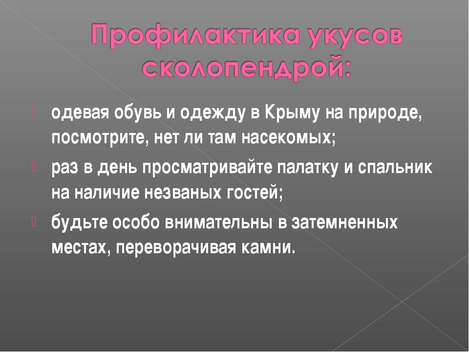 одевая обувь и одежду в Крыму на природе, посмотрите, нет ли там насекомых; р...