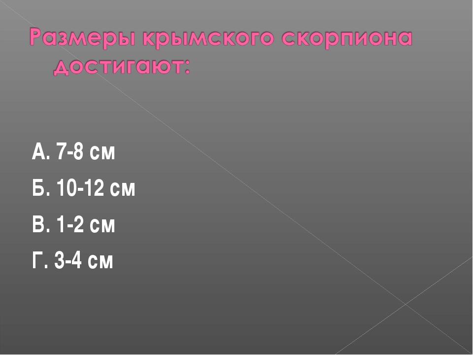 А. 7-8 см Б. 10-12 см В. 1-2 см Г. 3-4 см