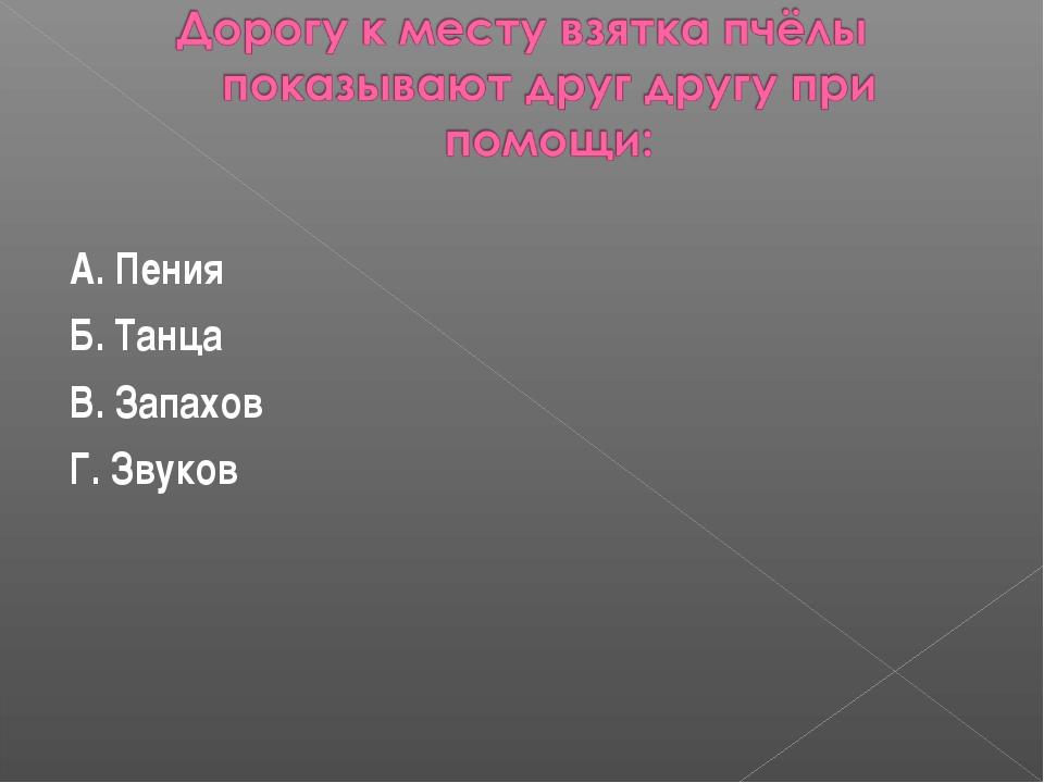 А. Пения Б. Танца В. Запахов Г. Звуков