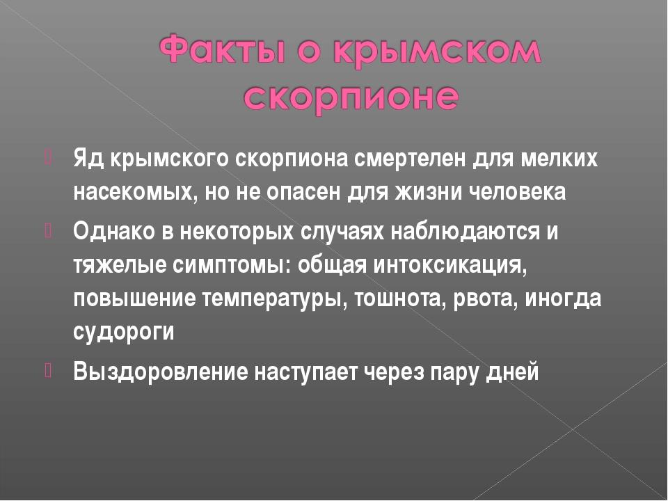 Яд крымского скорпиона смертелен для мелких насекомых, но не опасен для жизни...