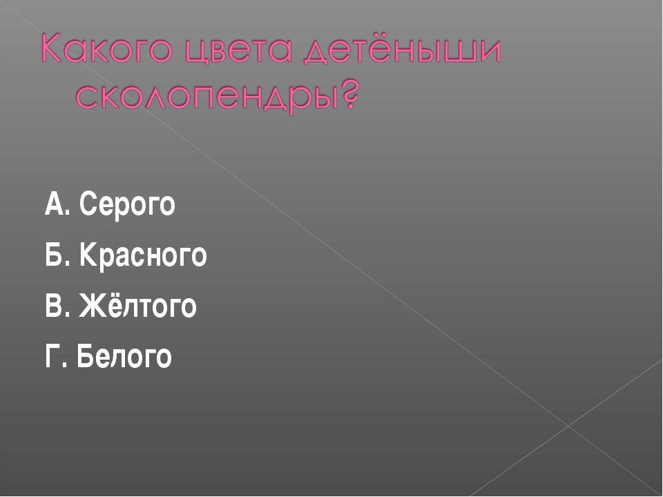 А. Серого Б. Красного В. Жёлтого Г. Белого