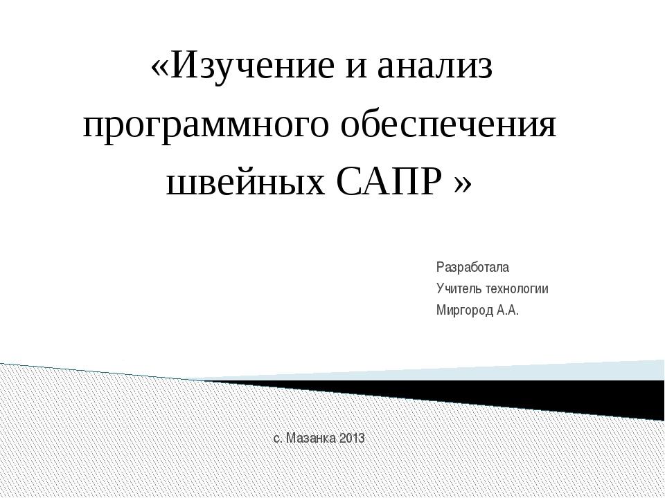 «Изучение и анализ программного обеспечения швейных САПР »   Разработал...