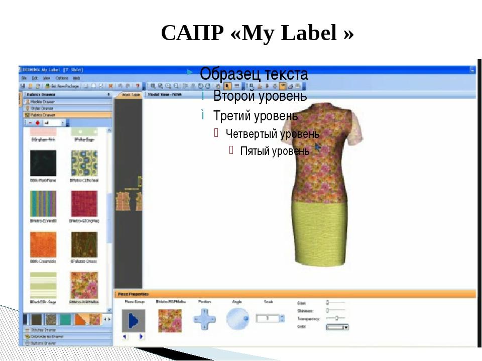 САПР «My Label »