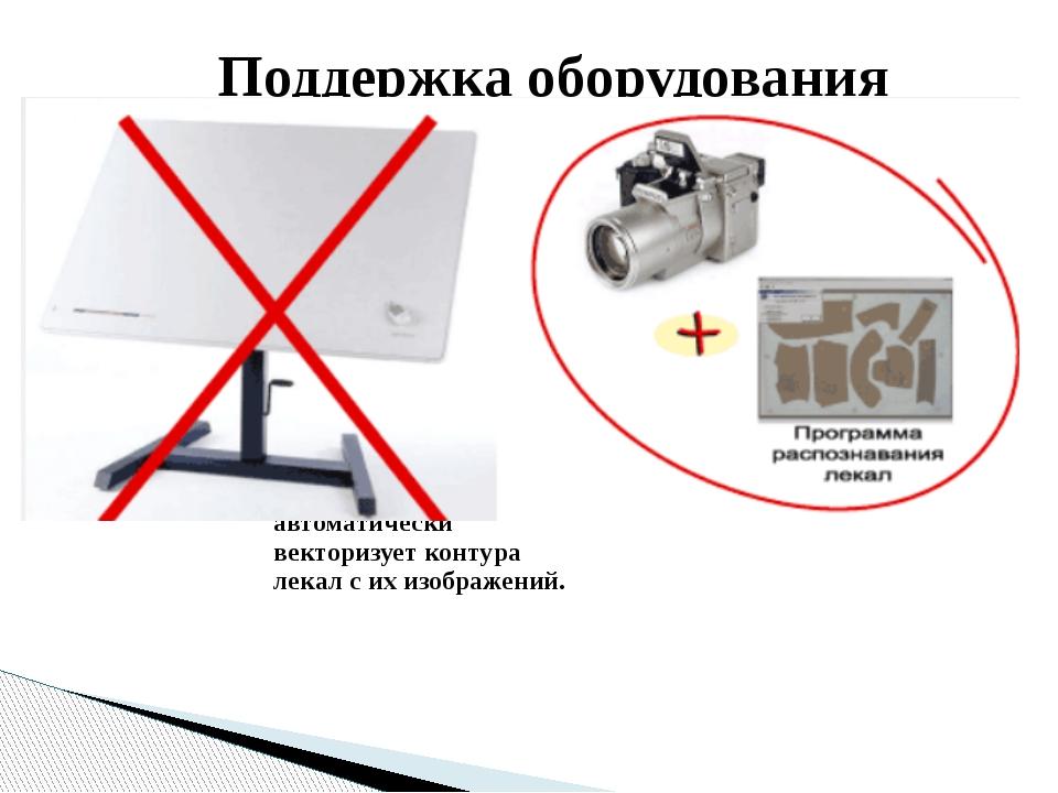Поддержка оборудования САПР «OptitexRunway» Поддерживает как специальное так...