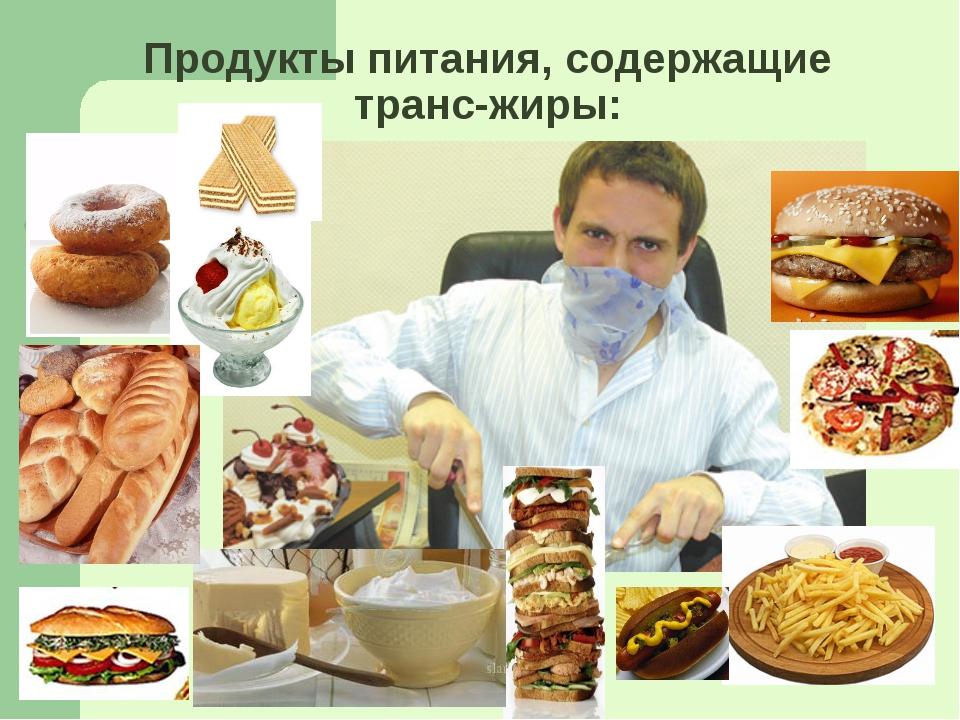 Продукты питания, содержащие транс-жиры:
