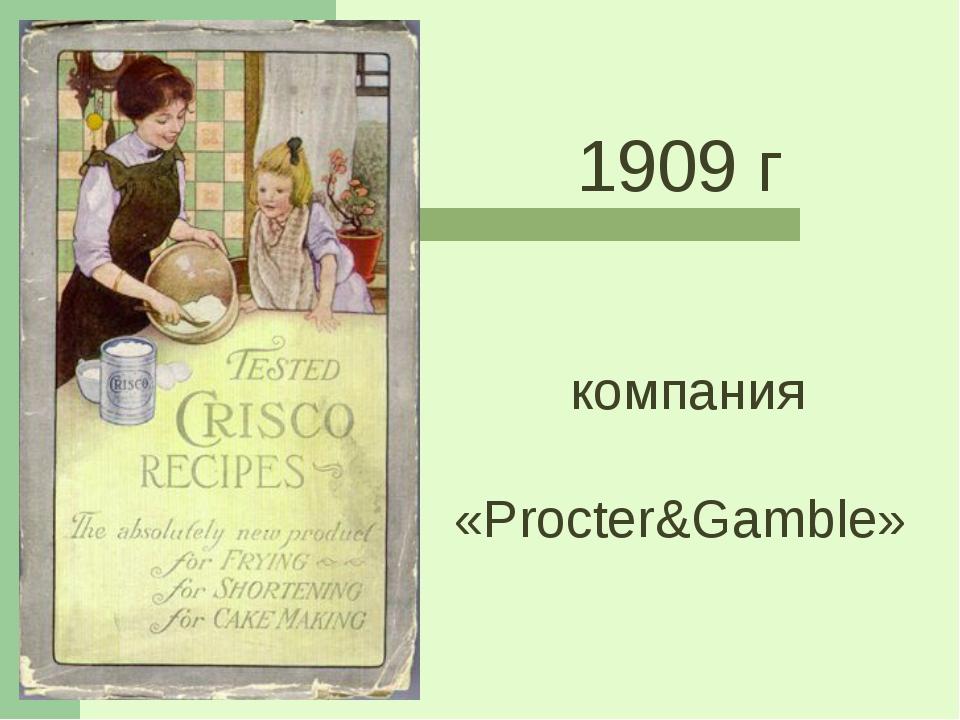 1909 г компания «Procter&Gamble»