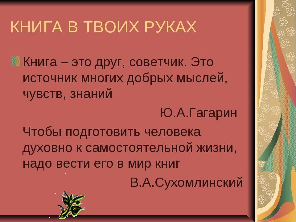 КНИГА В ТВОИХ РУКАХ Книга – это друг, советчик. Это источник многих добрых мы...