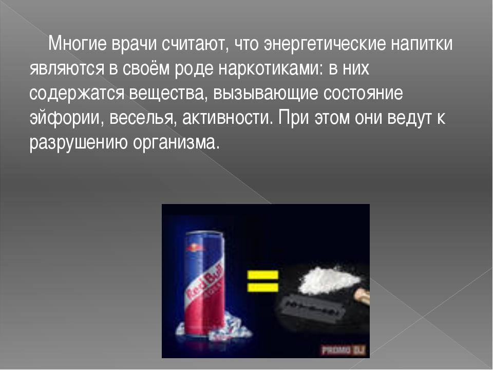 Многие врачи считают, что энергетические напитки являются в своём роде нарко...