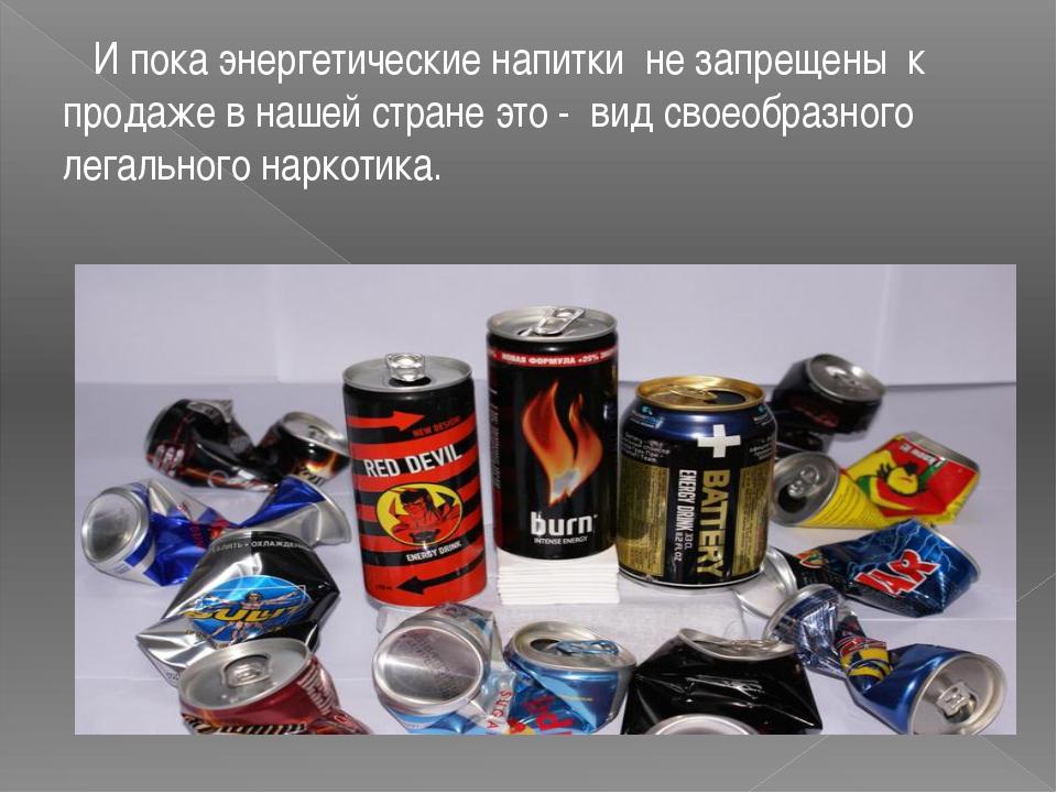 И пока энергетические напитки не запрещены к продаже в нашей стране это - ви...