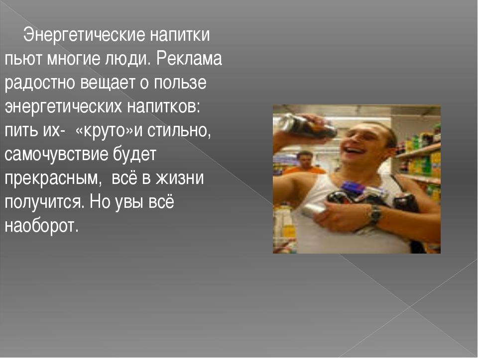 Энергетические напитки пьют многие люди. Реклама радостно вещает о пользе эн...
