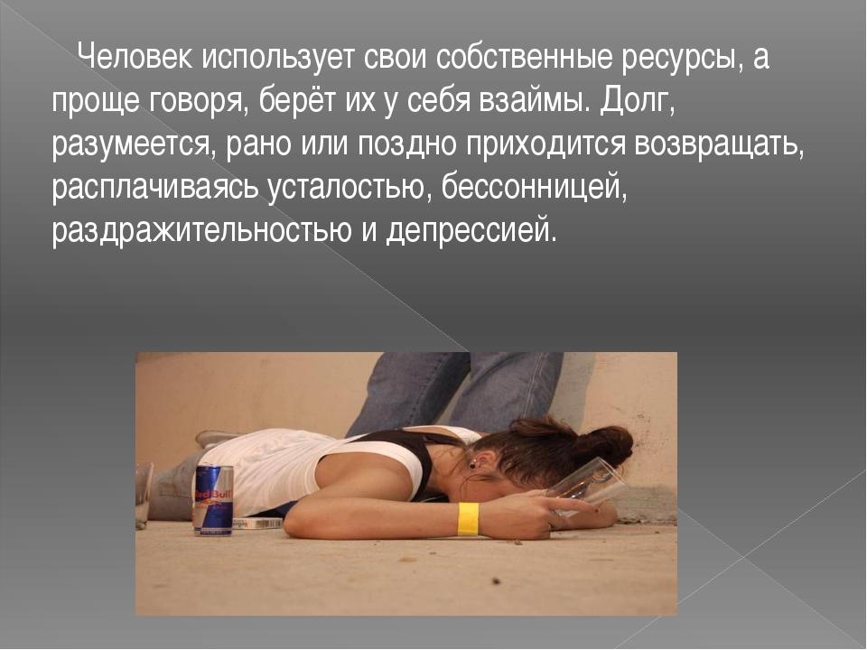 Человек использует свои собственные ресурсы, а проще говоря, берёт их у себя...
