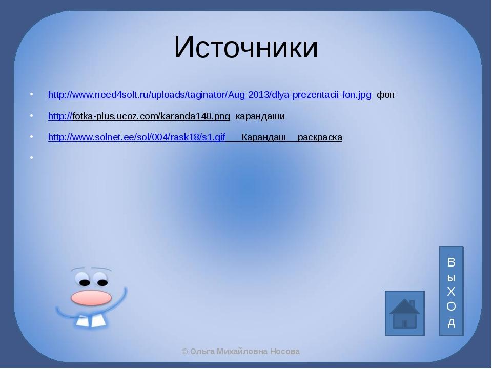 Источники http://www.need4soft.ru/uploads/taginator/Aug-2013/dlya-prezentacii...