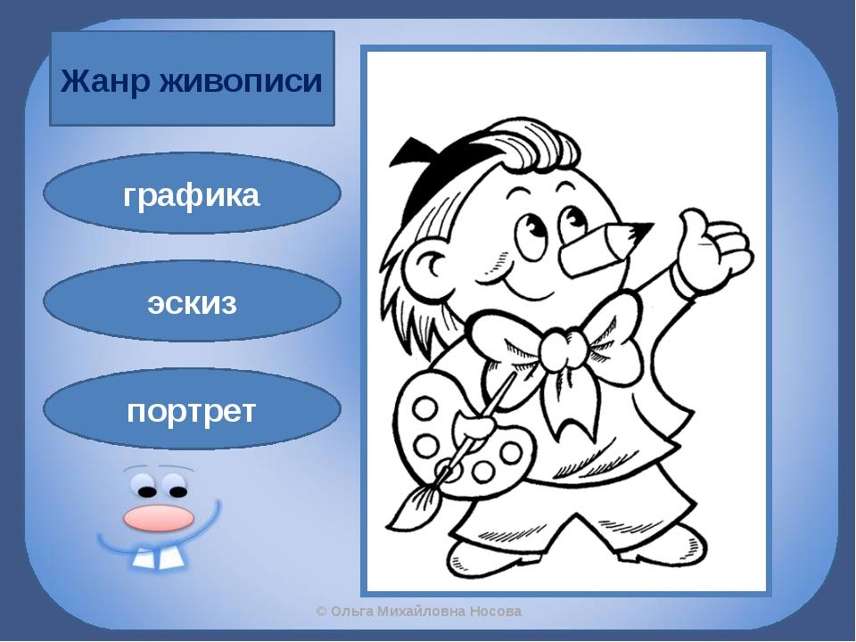графика Жанр живописи эскиз портрет ©Ольга Михайловна Носова