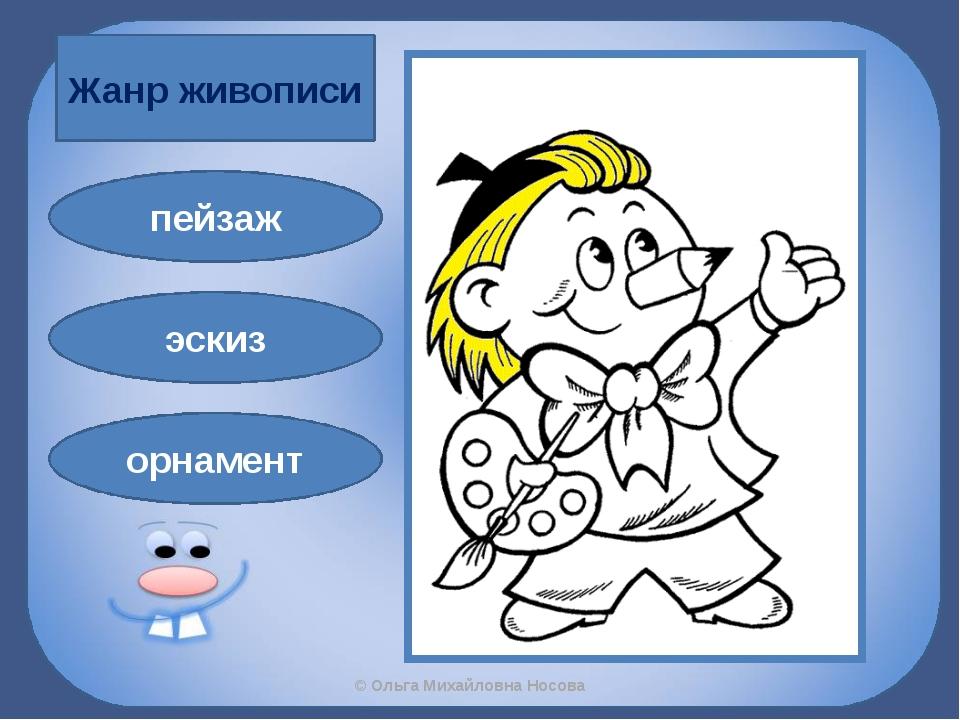 пейзаж Жанр живописи эскиз орнамент ©Ольга Михайловна Носова