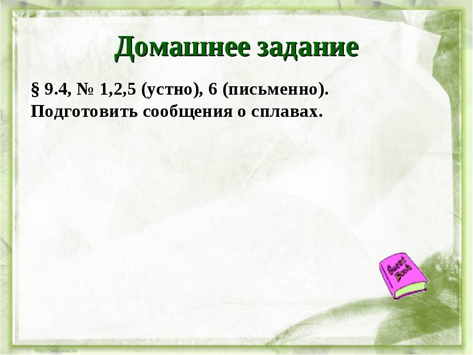 Домашнее задание § 9.4, № 1,2,5 (устно), 6 (письменно). Подготовить сообщения...