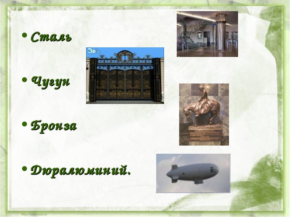 Сталь Чугун Бронза Дюралюминий.