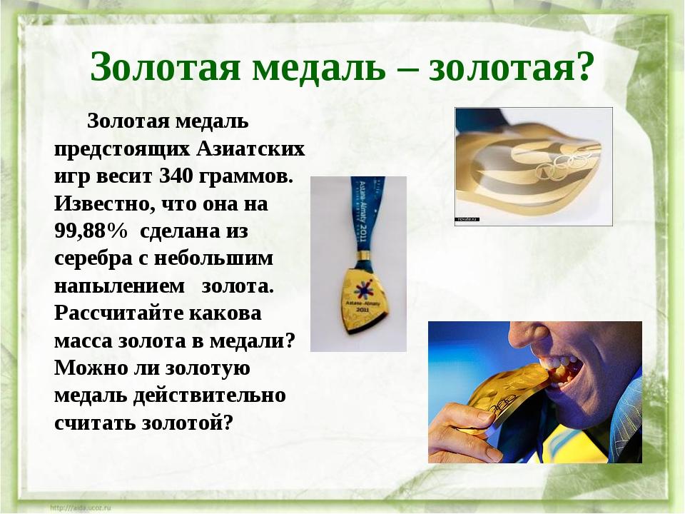 Золотая медаль – золотая? Золотая медаль предстоящих Азиатских игр весит 340...