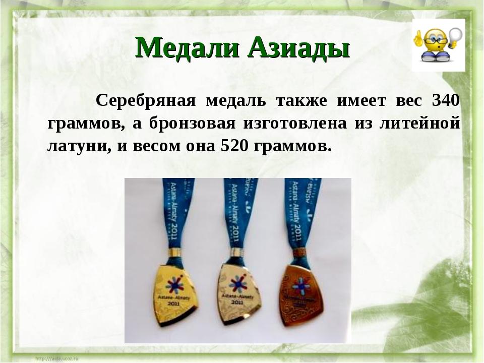 Медали Азиады Серебряная медаль также имеет вес 340 граммов, а бронзовая изго...