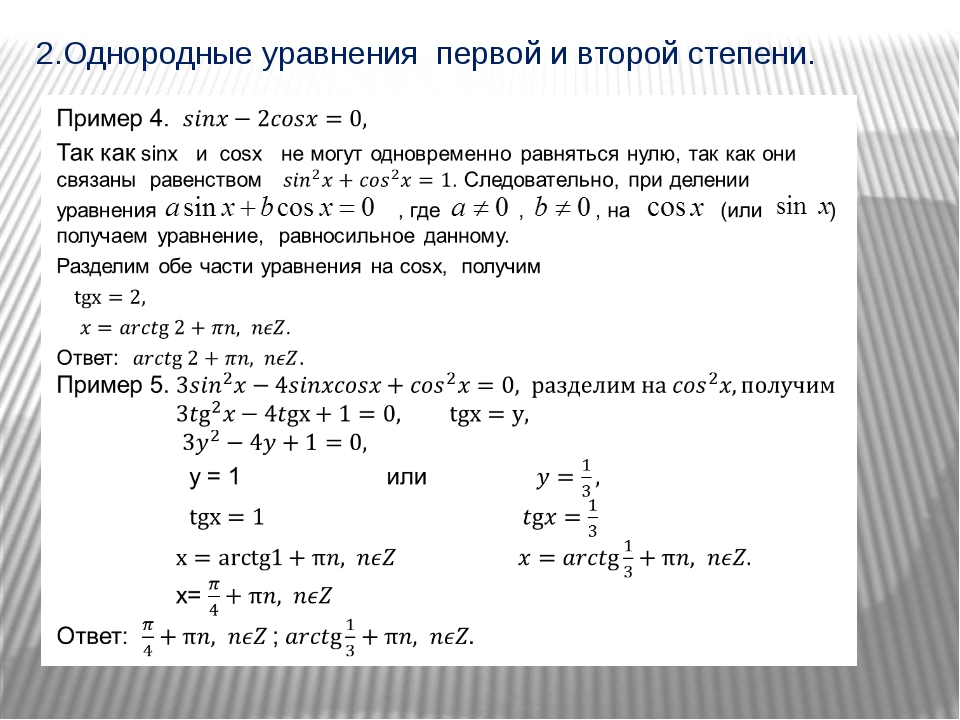 2.Однородные уравнения первой и второй степени.