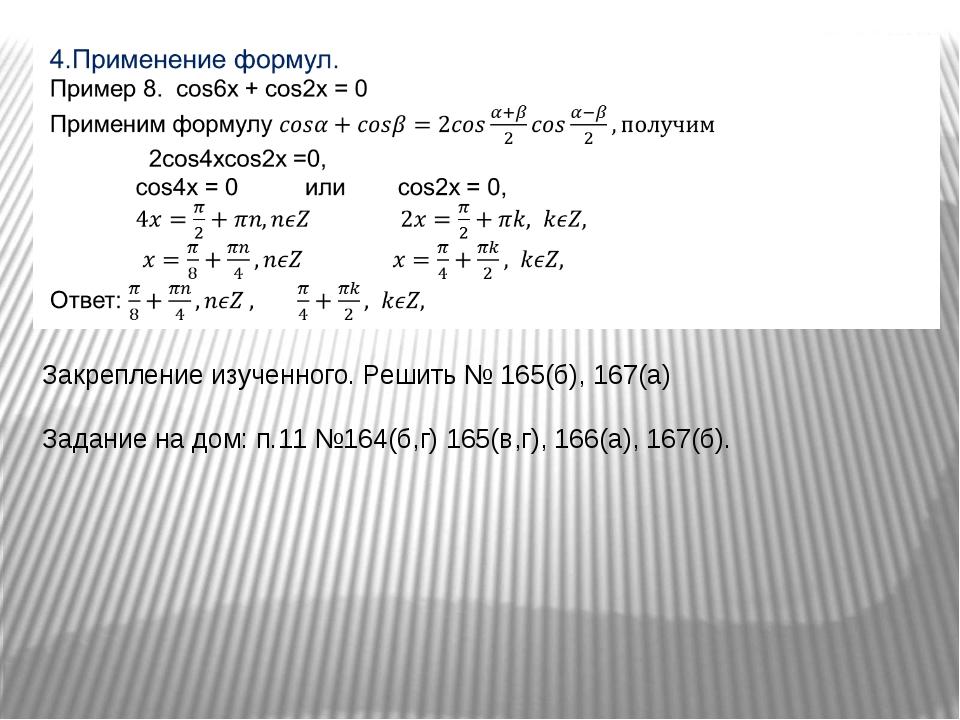 Закрепление изученного. Решить № 165(б), 167(а) Задание на дом: п.11 №164(б,г...