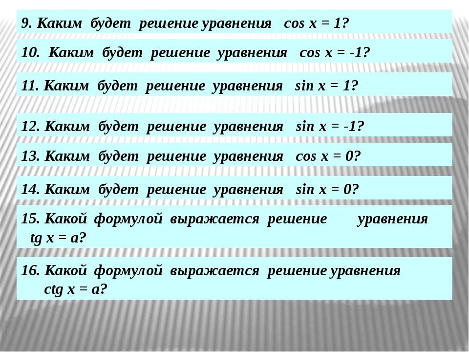 9. Каким будет решение уравнения cos x = 1? 10. Каким будет решение уравнения...