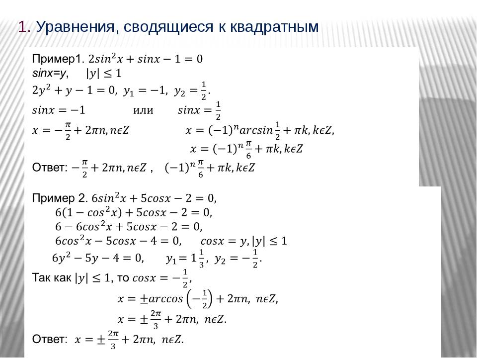 1. Уравнения, сводящиеся к квадратным