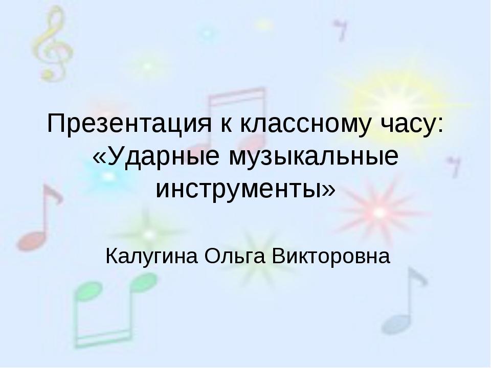 Презентация к классному часу: «Ударные музыкальные инструменты» Калугина Ольг...