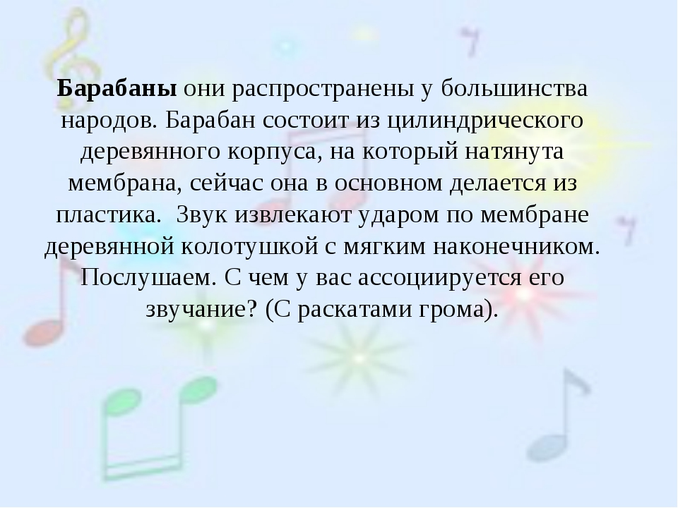 Барабаны они распространены у большинства народов. Барабан состоит из цилиндр...