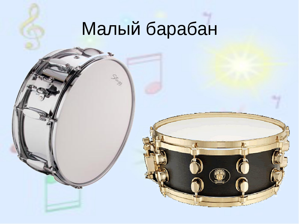 бродилки, картинка большого и маленького барабана длящиеся часами, иногда