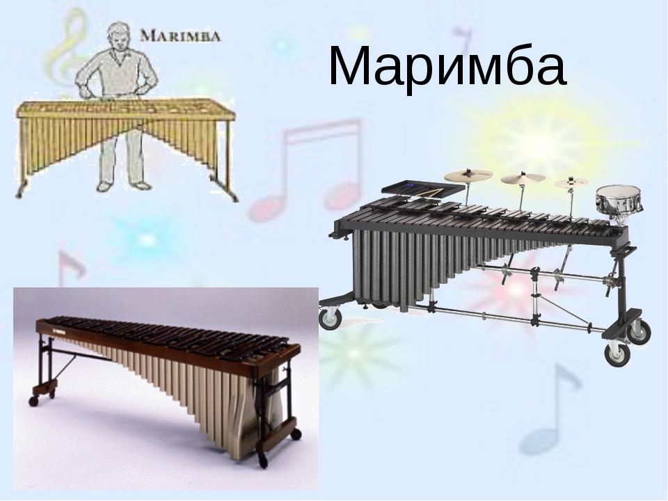 Маримба