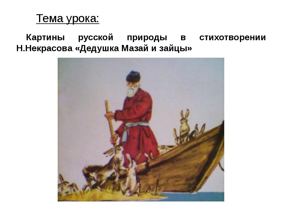 Картины русской природы в стихотворении Н.Некрасова «Дедушка Мазай и зайцы»...