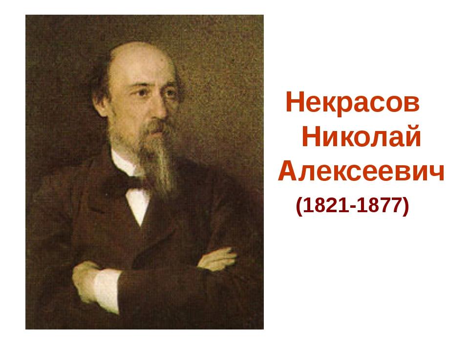Некрасов Николай Алексеевич (1821-1877)