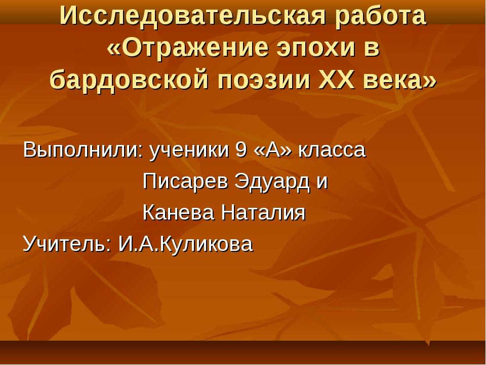 Исследовательская работа «Отражение эпохи в бардовской поэзии XX века» Выполн...