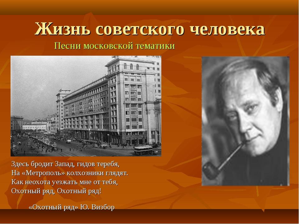 Жизнь советского человека Песни московской тематики Здесь бродит Запад, гидов...