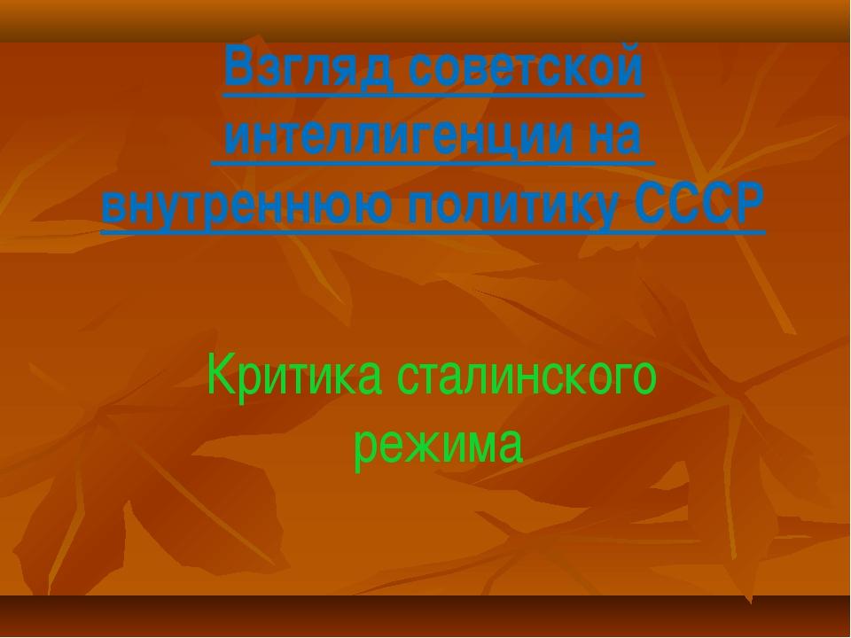 Критика сталинского режима Взгляд советской интеллигенции на внутреннюю полит...