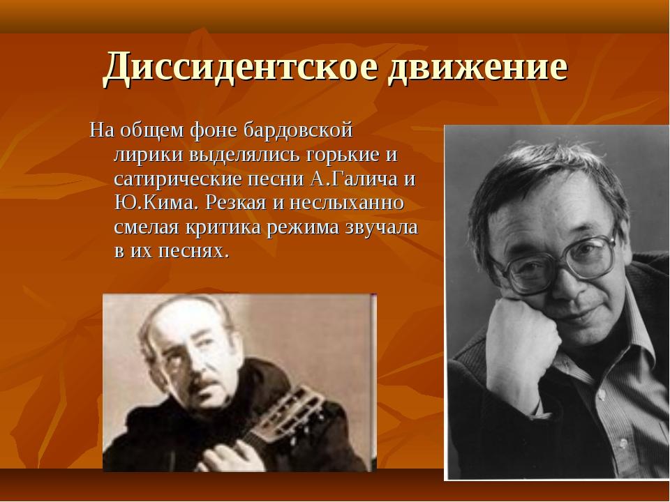Диссидентское движение На общем фоне бардовской лирики выделялись горькие и с...