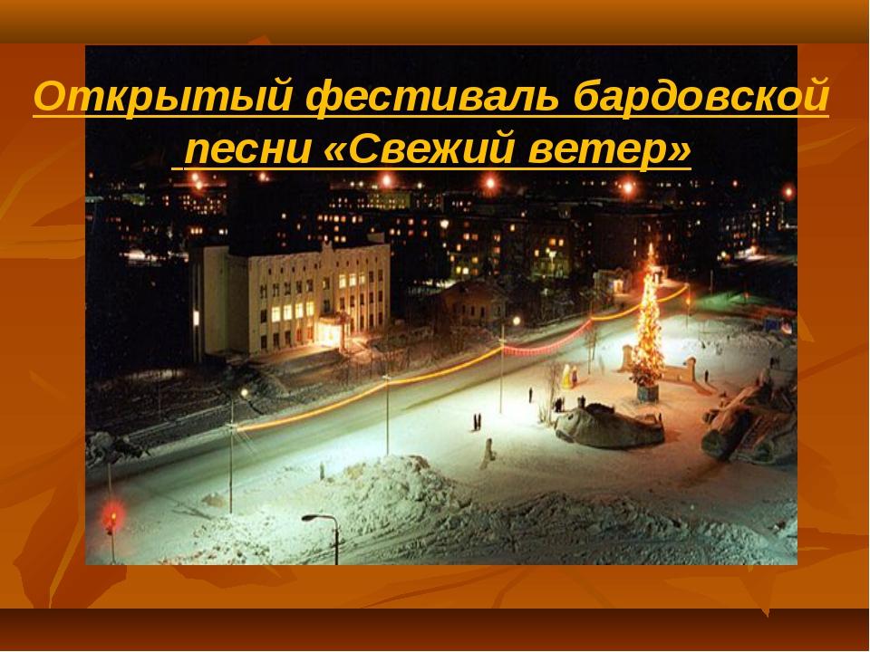 Открытый фестиваль бардовской песни «Свежий ветер»