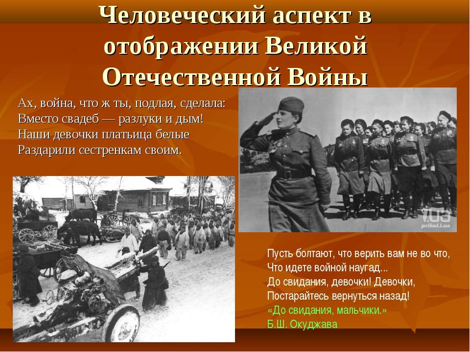 Человеческий аспект в отображении Великой Отечественной Войны Ах, война, что...