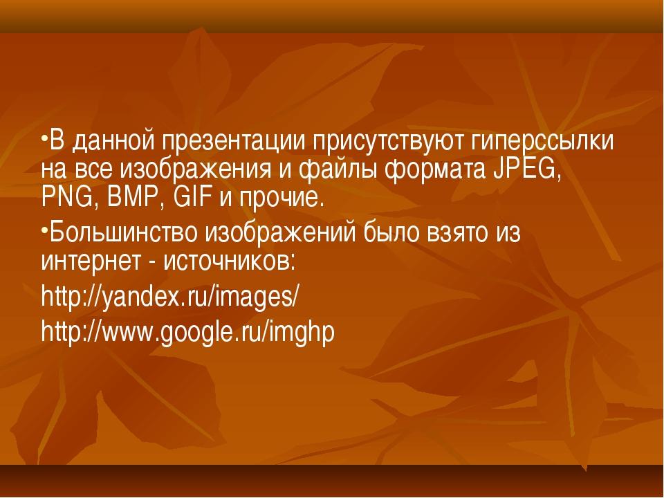 В данной презентации присутствуют гиперссылки на все изображения и файлы форм...