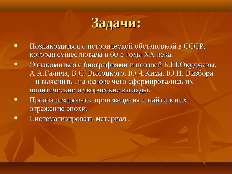 Задачи: Познакомиться с исторической обстановкой в СССР, которая существовала...