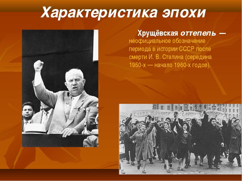 неофициальное обозначение периода в истории СССР после смерти И.В.Сталина...