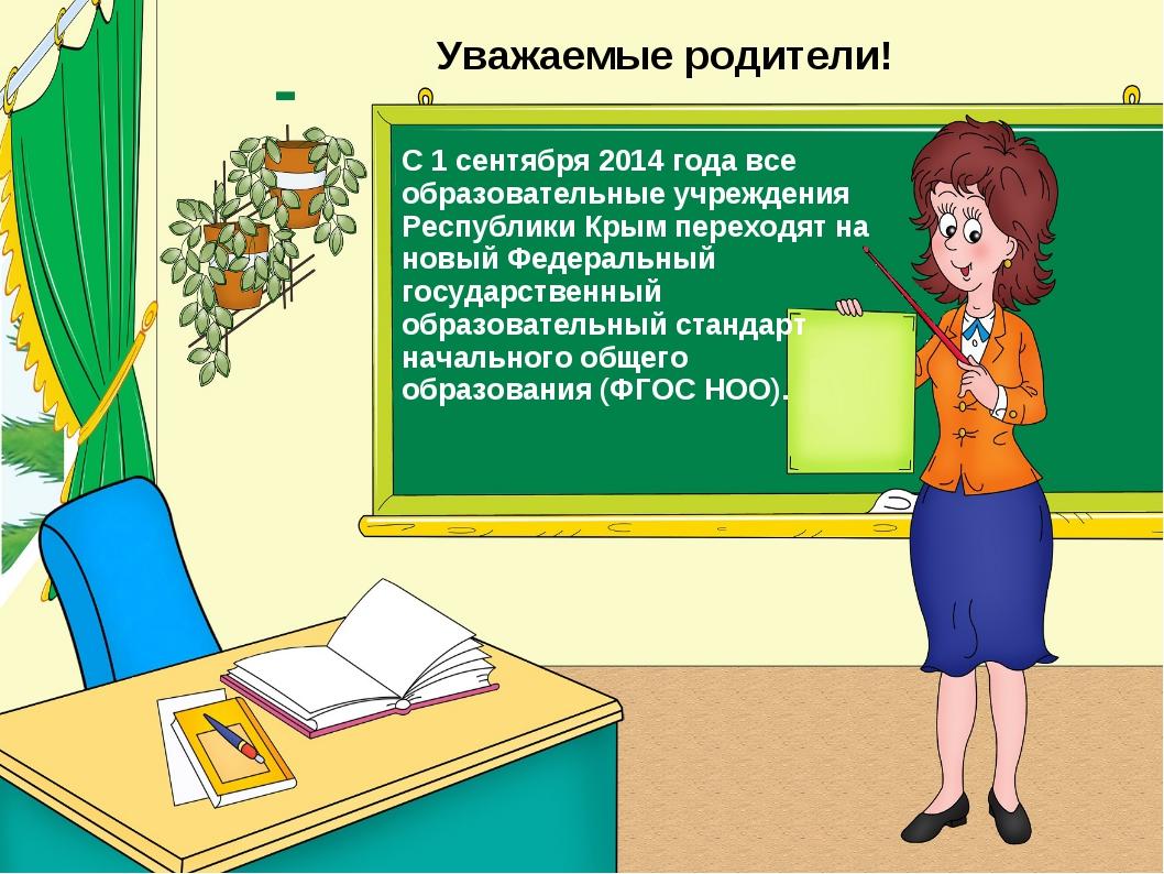Уважаемые родители! С 1 сентября 2014 года все образовательные учреждения Рес...