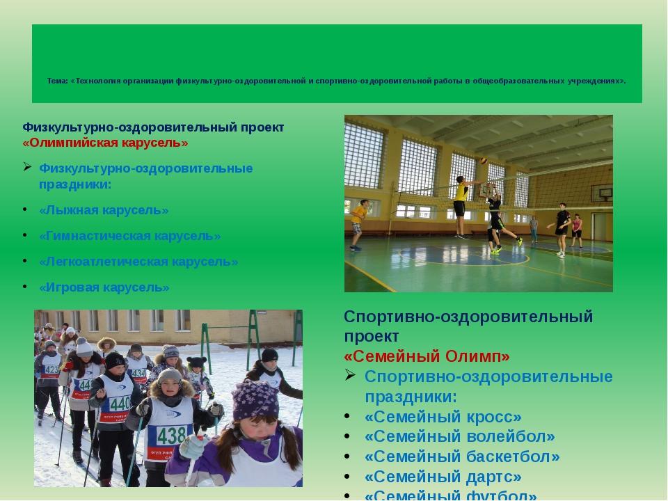 Тема: «Технология организации физкультурно-оздоровительной и спортивно-оздор...
