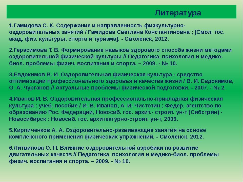 Литература 1.Гамидова С. К. Содержание и направленность физкультурно-оздоров...