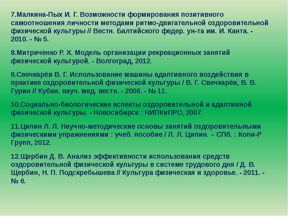7.Малкина-Пых И. Г. Возможности формирования позитивного самоотношения личнос...