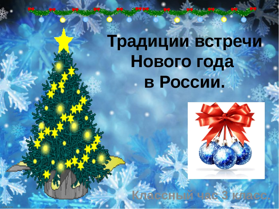 Традиции встречи Нового года в России. Классный час 3 класс.